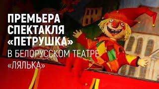 """Премьера спектакля """"Петрушка"""" в Белорусском театре """"Лялька"""""""