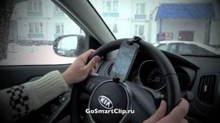 GoSmart Clip — держатель для iPhone, смартфона или телефона(GoSmart Clip — это совершенно новый автомобильный держатель для iPhone, смартфона или любого телефона. Его преимуще..., 2012-03-26T22:53:16.000Z)