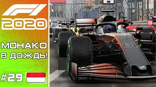 F1 2020 АДСКОЕ ИСПЫТАНИЕ ДОЖДЁМ! ГП Монако #29