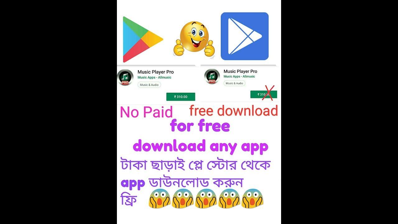 No paid free download any app টাকা ছাড়াই প্লে স্টোর থেকে এপ ডাউনলোড করুন