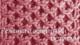 Вязание спицами для начинающих  Резинка с обвитыми петлями