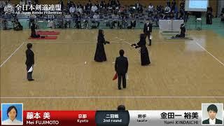 Mei FUJIMOTO Me- Yumi KINDAICHI - 57th All Japan Women KENDO ...