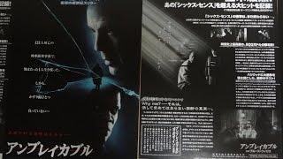 アンブレイカブル (B) (2001) 映画チラシブルース・ウィリス サミュエル・L・ジャクソン