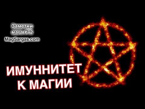 Имуннитет к Магии - На Кого не Действует Магия - Маг Sargas