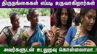 திருநங்கைகள் எப்படி உருவாகிறார்கள் தெரியுமா?? | How Boys become Thirunangai