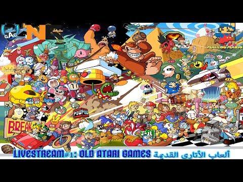 Livestream #1: Old Atari Games ألعاب الأتاري القديمة