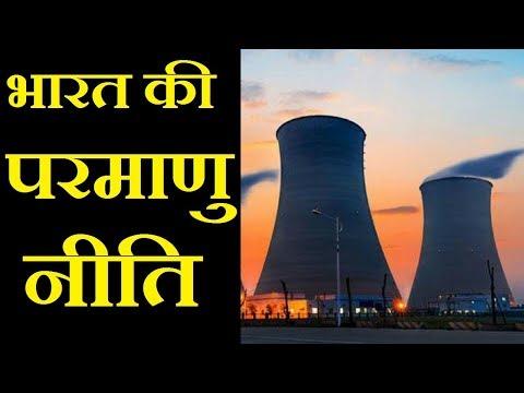 भारत की परमाणु नीति क्या है | Nuclear Policy of India | Gazab India | Pankaj Kumar