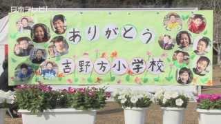 114年に幕 吉野方小学校が閉校(宮崎県日南市)