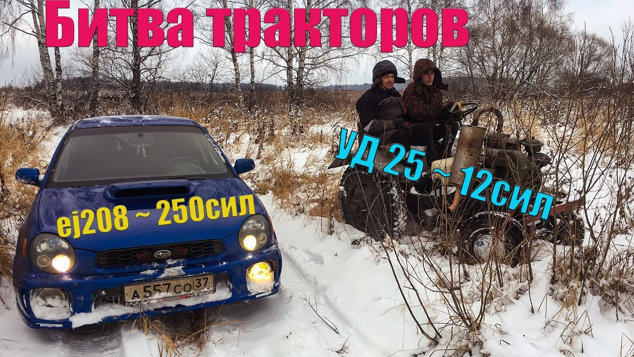 Битва тракторов Subaru Impreza WRX vs УД25. Отзыв о Michelin x-ice north 4