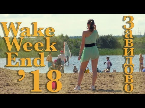 Wake Weekend 2018 в Завидово
