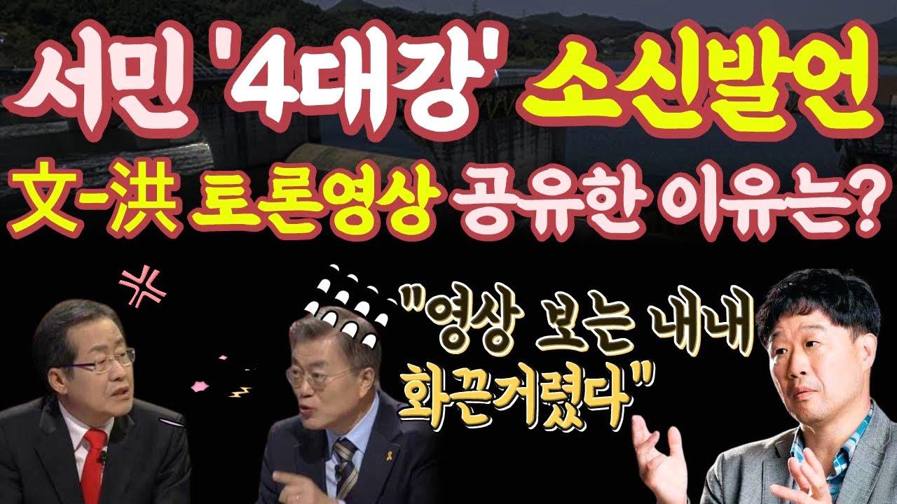 서민, 4대강 소신발언! 홍준표-文 토론영상 공유한 이유는?