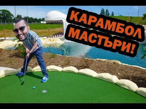 КАРАМБОЛ МАСТЪРИ!