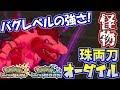 【ポケモンUSUM】バグレベルの強さ!?両刀オーダイルの火力がヤベェ!【ウルトラサン/ウルトラムーン】