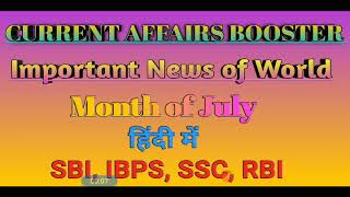 IMPORTANT WORLD NEWS OF MONTH OF JULY