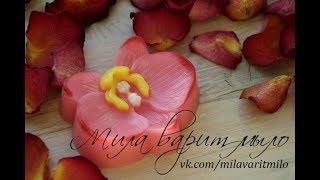 Мыловарение•Орхидея - мыло ручной работы•Обзор форм•МК