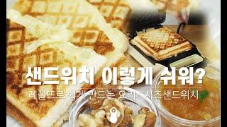 레꼴뜨로 쉽게 만드는 요리 : 치즈샌드위치