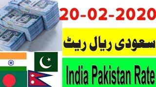 20 February 2020 Saudi Riyal Exchange Rate, Today Saudi Riyal Rate, Sar to pkr, Sar to inr