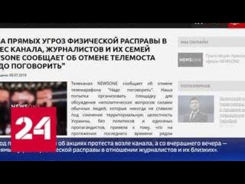 Смотреть Из-за телемоста с Россией националисты поставили президенту Украины ультиматум - Россия 24 онлайн