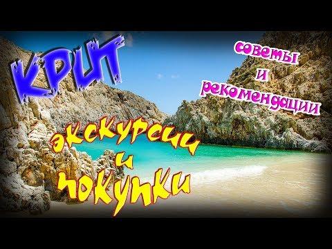 КИПР Отдых на КИПРЕ Курорты Кипра Отдых с детьми На