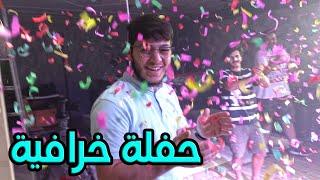 مفاجأة غير متوقعة من أصحاب عصومي بيوم ميلاده !! 🎉