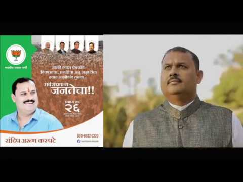 Sandeep Arun Kaspate Election Video River cleaning
