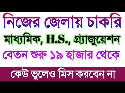 নিজের জেলায় চাকরি করতে চাইলে দেখুন | Madhyamik, HS, Graduate pass Job News