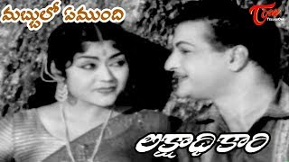 Lakshadhikari Movie | Mabbulo Emmundhi Video Song Telugu | NTR,  Krishna Kumari - Old Telugu Songs