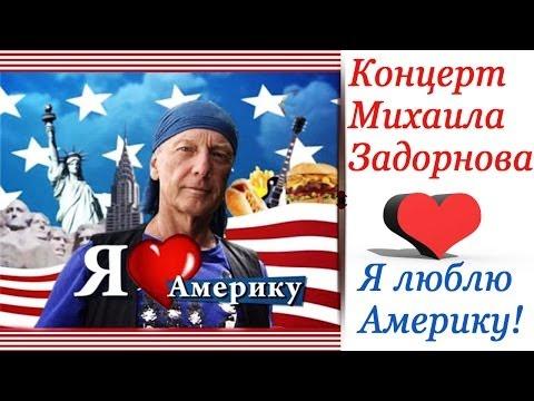 Концерты Михаила Задорнова - YouTube