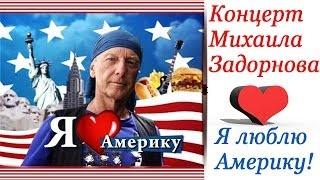 Михаил Задорнов. Я люблю Америку!