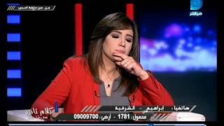 كلام تاني| الدكتور رضا عبدالسلام:  يكشف سر غيابه عن جنازة شهيد الشرقية