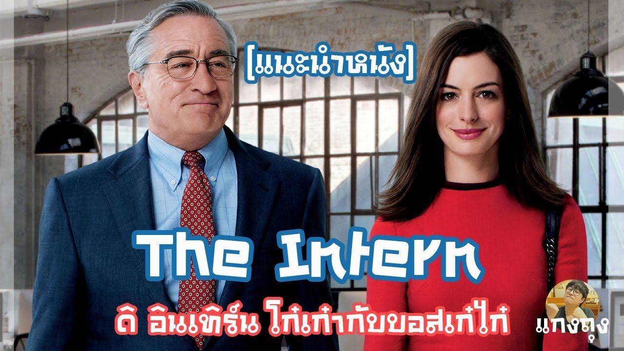 The Intern ดิอินเทิร์น โก๋เก๋ากับบอสเก๋ไก๋ แนะนำหนัง | แกงถุง EP57