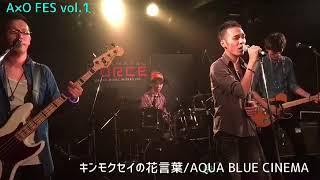 2017年10月28日 A×O FESの動画です。