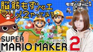 【3D】🐤マリメ2 #M43🐸明日香さんに憧れる脳筋もずベエの「SUPER MARIO MAKER 2」【もずとはゃにぇ】※コース募集は概要欄必読