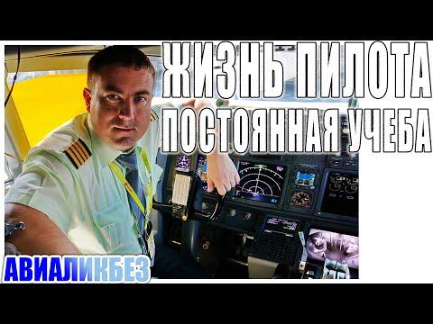 Жизнь пилота гражданской авиации - постоянная учеба
