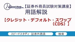 く【証券外務員試験対策・用語解説】