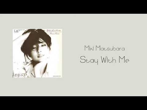 miki-matsubara-松原-みき-真夜中のドア-stay-with-me-[1-hour]