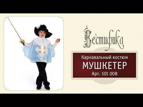 Карнавальный костюм для мальчика Мушкетер от российского производителя Вестифика