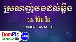 ស្រលាញ់បងដល់ឆ្អឹង ប៉ែន រ៉ន ភ្លេងសុទ្ធ - Srolanh Bong Dol Chaung Pen Ron - DomPic Karaoke