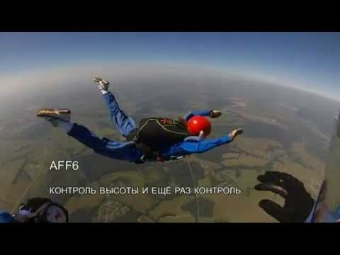 AFF - Accelerated Freefall Course Level 1 - 7 (студент Ольга Абросова)