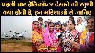 Jharia में Helicopter देखने आए लोगों ने Jharkhand assembly election पर क्या कहा?