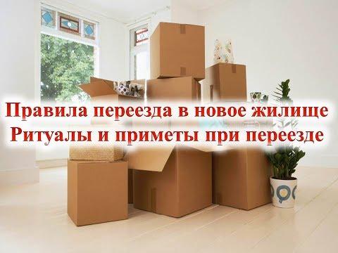 Правила переезда в новое жилище /Ритуалы и приметы при переезде