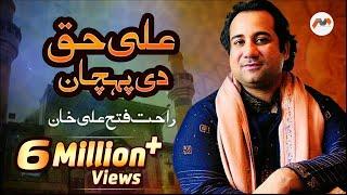 Ali Haq Di Pehchan - Rahat Fateh Ali Khan - Pakistani Legend