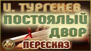 Постоялый ДВОР. Иван Тургенев