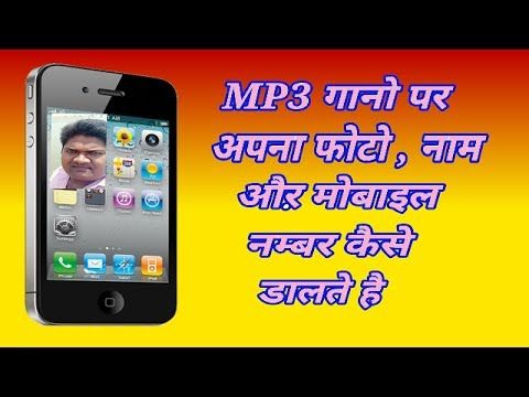 how to add photo , name  and number for mp3 songs | aaosikhe
