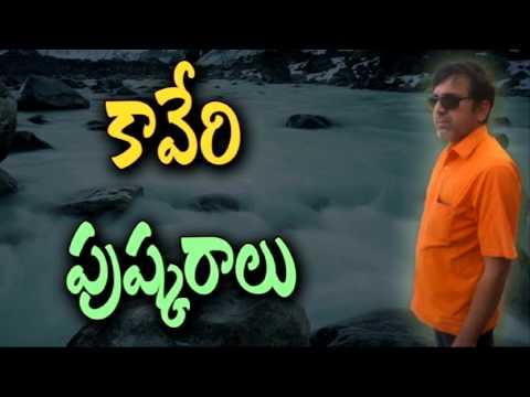 కావేరి నది పుష్కర ప్రాముఖ్యతలు || సులభ తంత్రాలు || జాగ్రత్తలు || పుష్కరాలు || kaveri pushkaralu