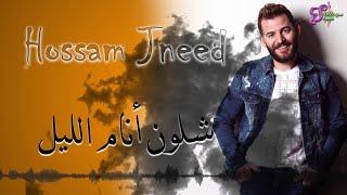 حسام جنيد وشلون أنام الليل / Hussam Jneed 2019