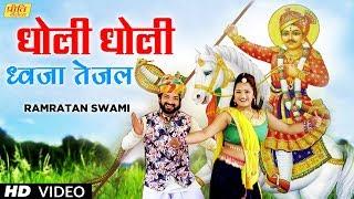 Teja Ji New Song 2019 धोली धोली ध्वजा तेजल | Rajasthani Superhit Teja Ji Song | Ramratan Swami