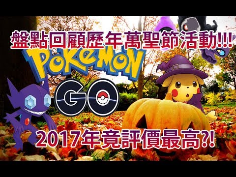 【Pokémon GO】盤點回顧歷年萬聖節活動!!!(2017年竟評價最高?!) thumbnail
