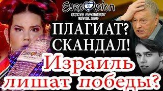 Израиль лишат победы? Плагиат у Барзилай и Алексеева? Скандал! Евровидение 2018 / 2019