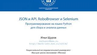 Лекция №10. JSON и API. Управление браузером в RoboBrowser и Selenium